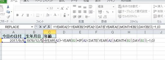 エクセル 関数 年齢 計算