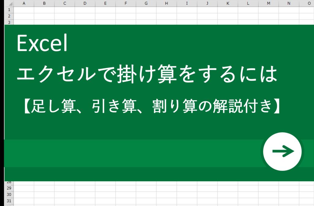【Excel(エクセル)初心者向け】掛け算ってどうやるの?計算がスピードアップする方法を徹底解説