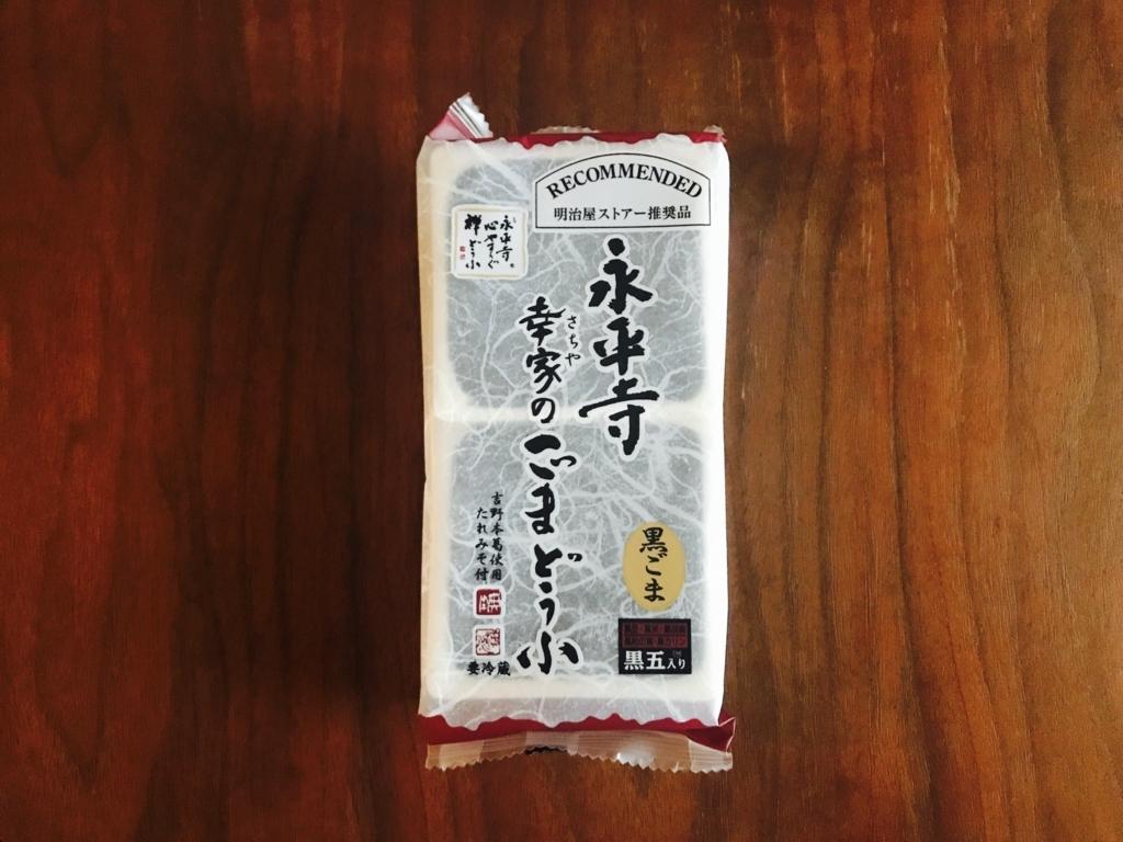 胡麻豆腐(水上勉『土を喰う日々 ー わが精進の十二カ月 ー 』)