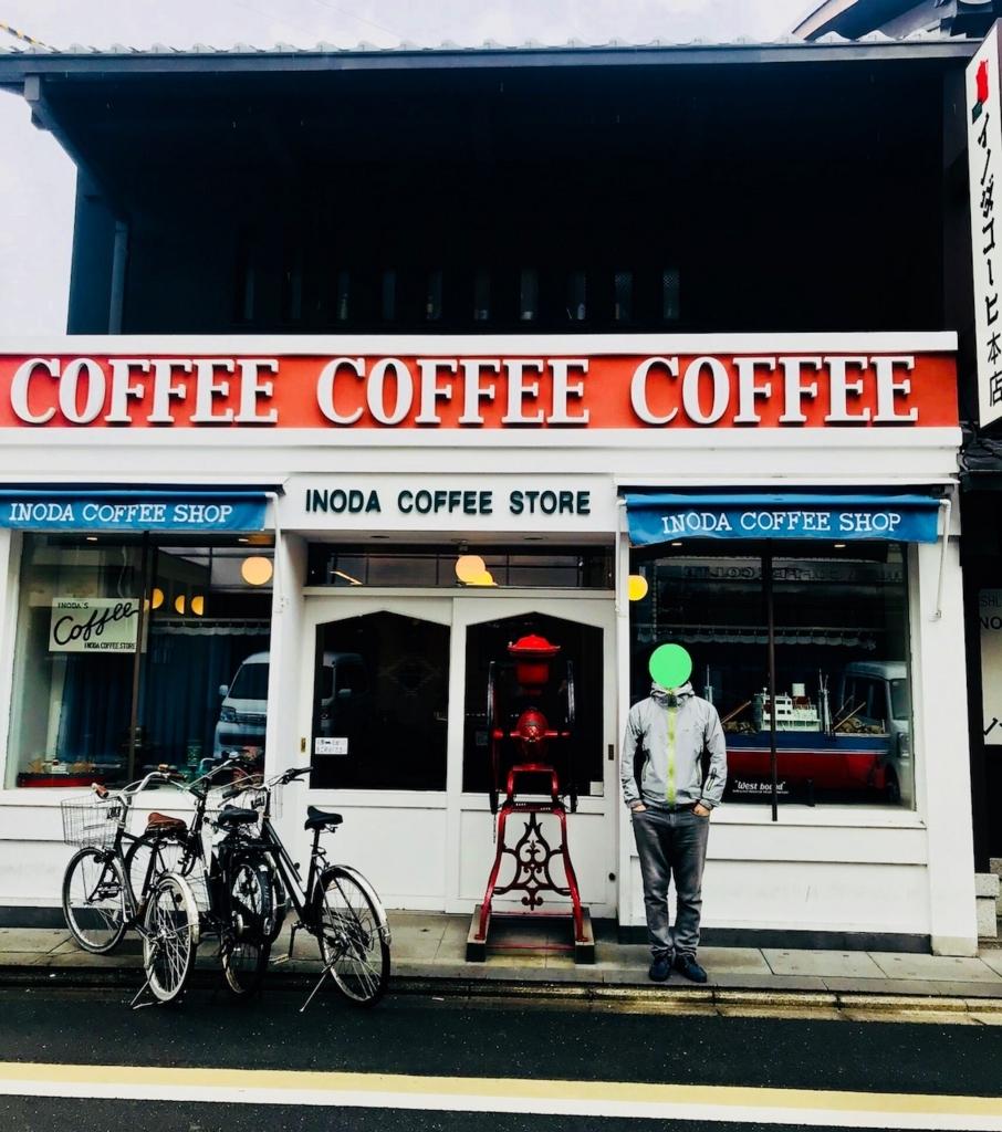 イノダコーヒー旧店舗の前で記念撮影