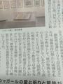 高崎のシャガール展行きたい!