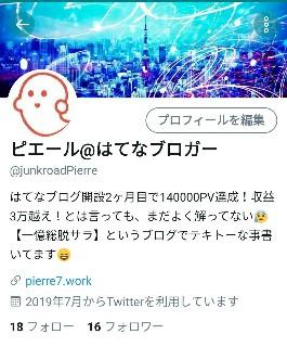 f:id:junkroad:20190704020650j:plain
