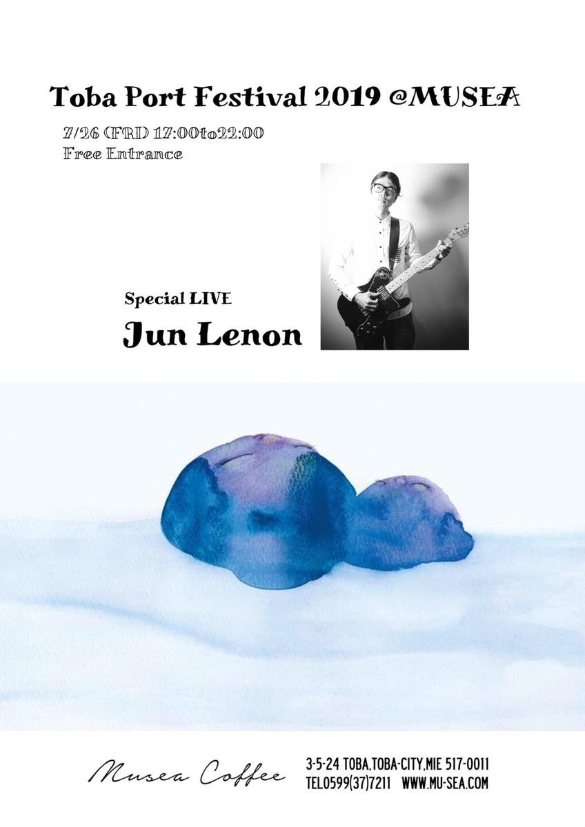 f:id:junlenon-music:20190724115139j:plain