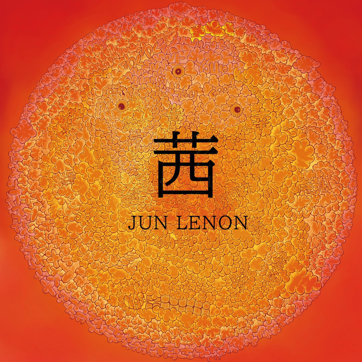f:id:junlenon-music:20210520204047j:plain