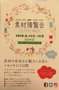 素材博覧会2019神戸