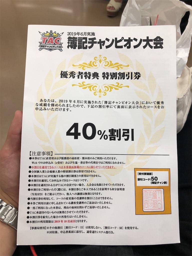 f:id:junpei_komatsu5:20190611080714j:image
