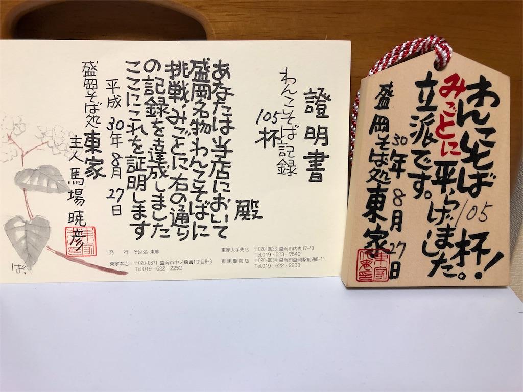 f:id:junpei_komatsu5:20190615000550j:image