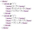 XMLの確認