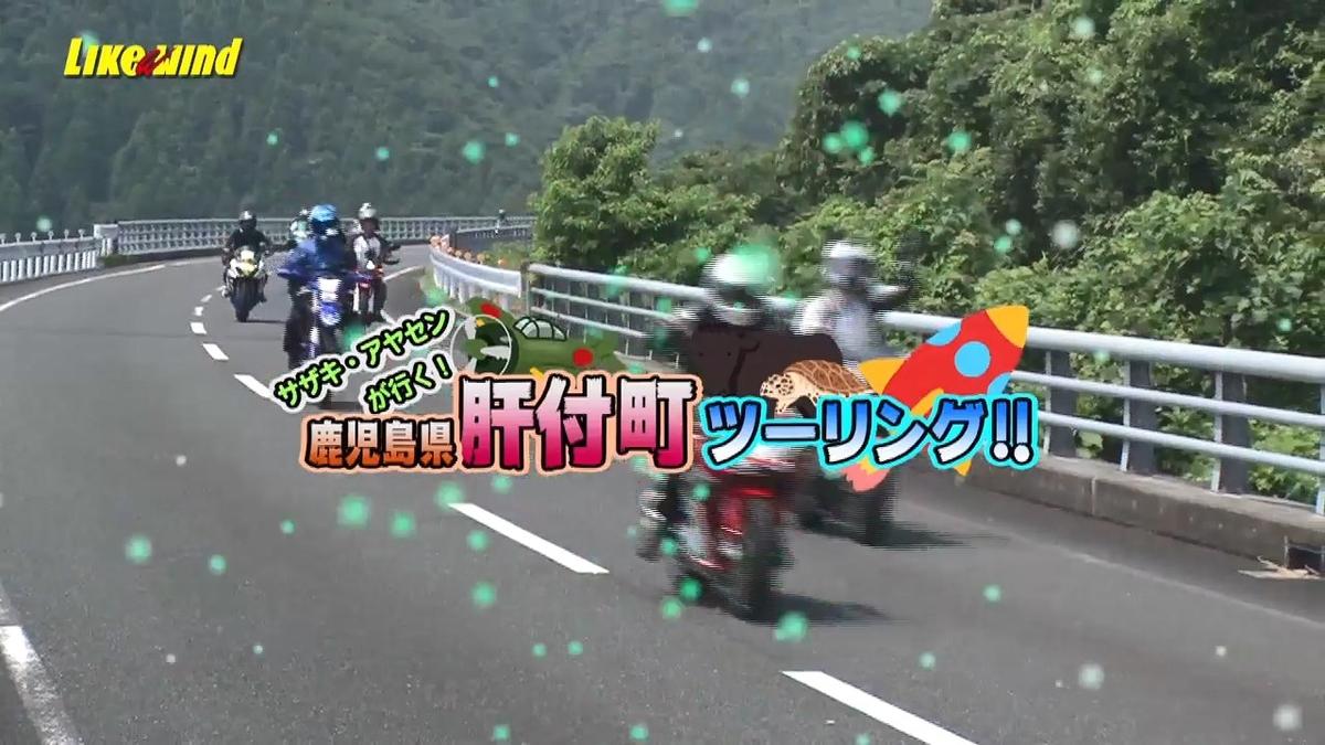 f:id:junrei_rider:20210609183655j:plain