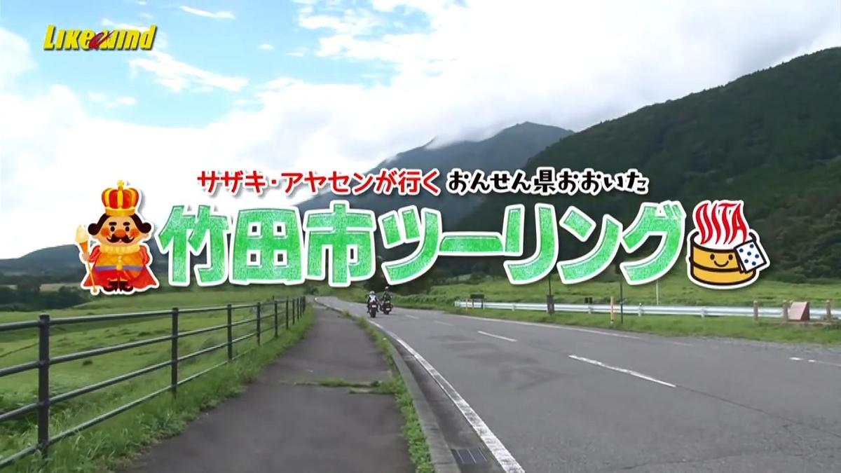 f:id:junrei_rider:20210609183658j:plain