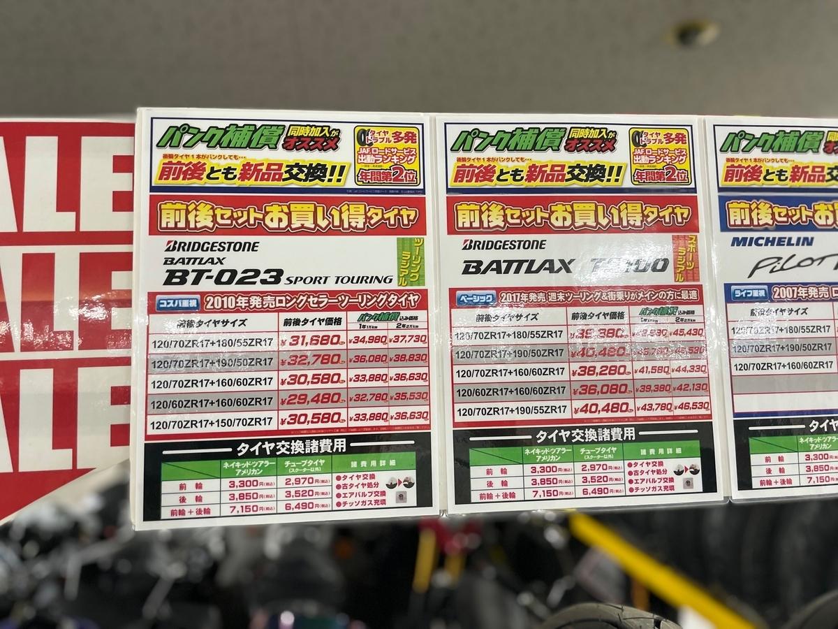 f:id:junrei_rider:20210818103232j:plain