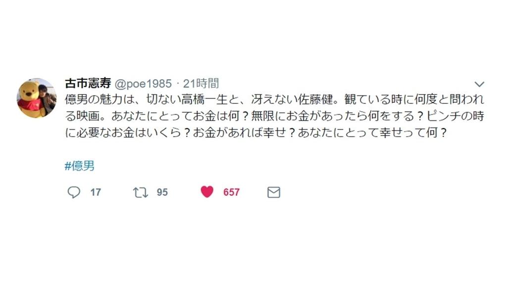 f:id:junsaito0416:20181021082001j:plain