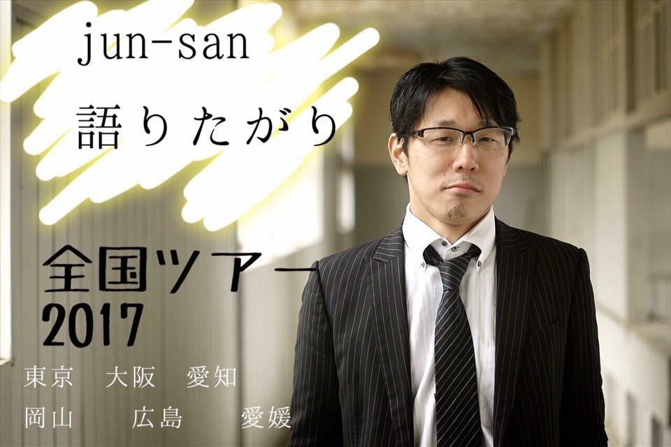 f:id:junsan-yumenotane:20190131213159j:plain