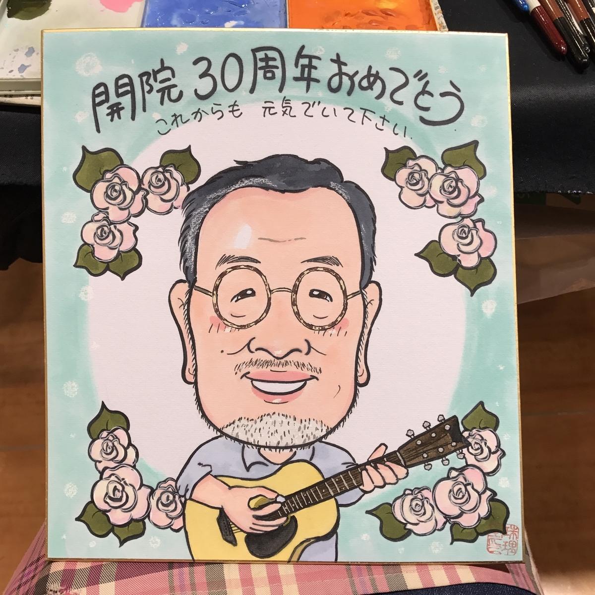 開院30周年記念の似顔絵