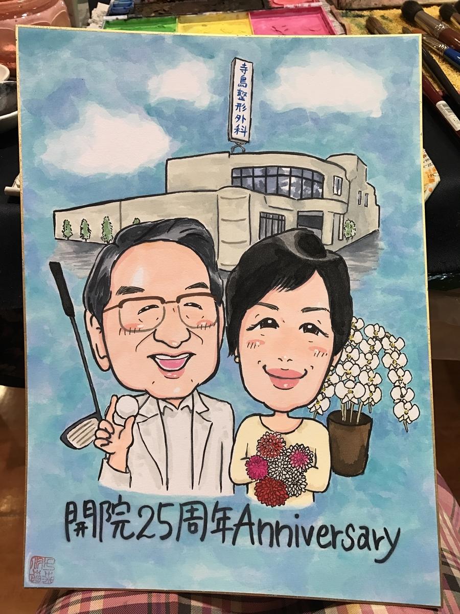 開業25周年祝いの似顔絵F4サイズ