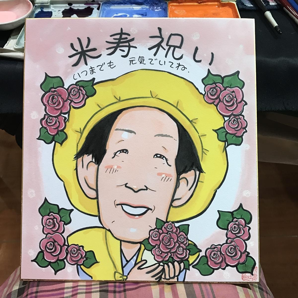 米寿祝いの似顔絵ギフト
