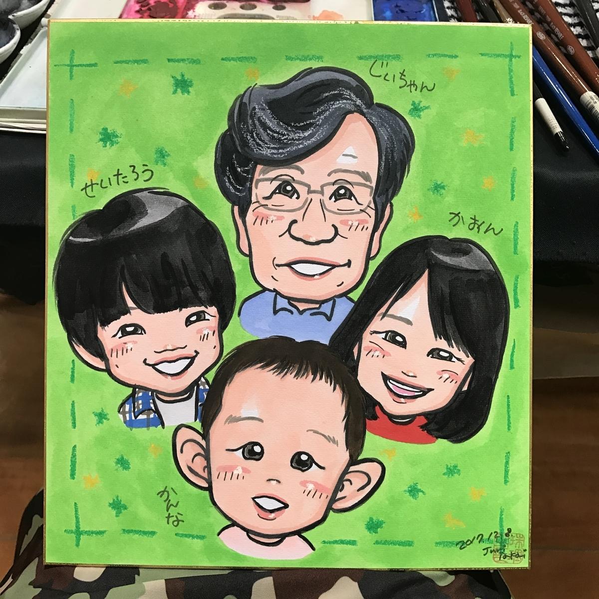 おじいちゃんとお孫さんの似顔絵