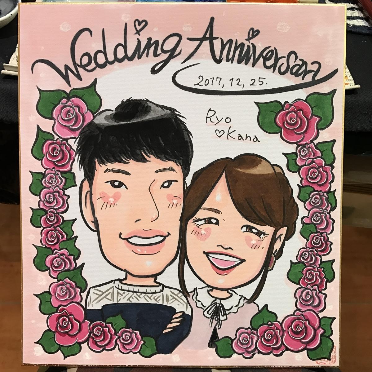 結婚記念の似顔絵