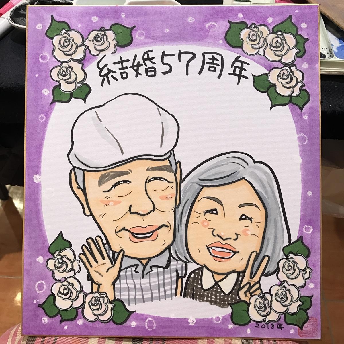 結婚57周年記念