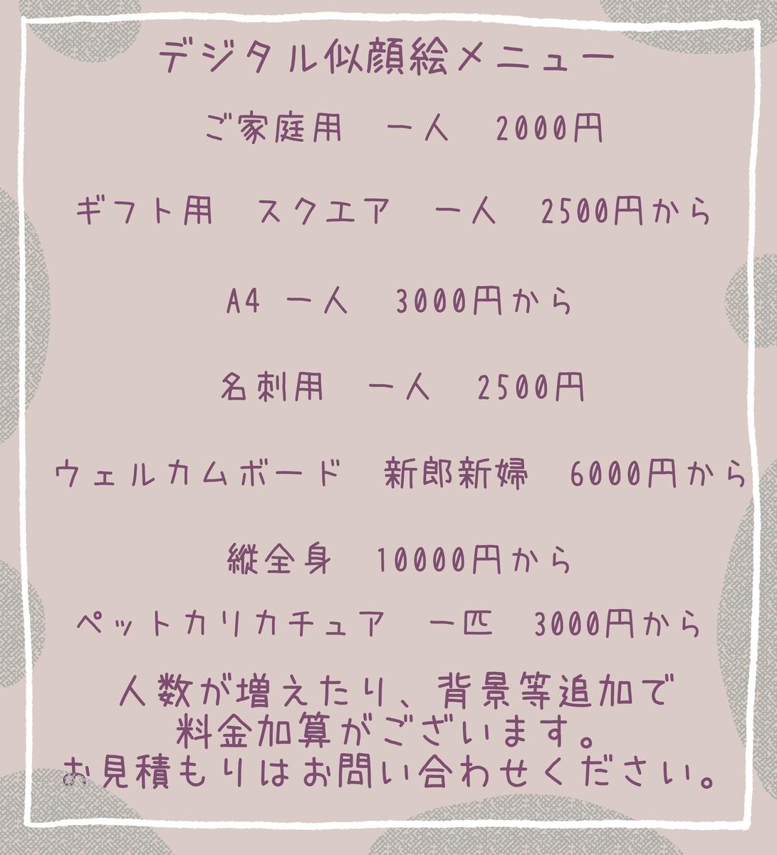 デジタル似顔絵メニュー 北海道札幌の似顔絵作家高井じゅり 似顔絵ファクトリー