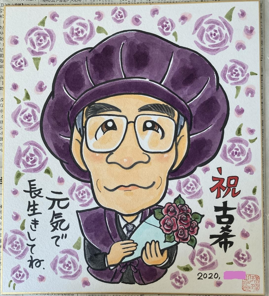 古希の祝いの似顔絵 紫の頭巾、ちゃんちゃんこ