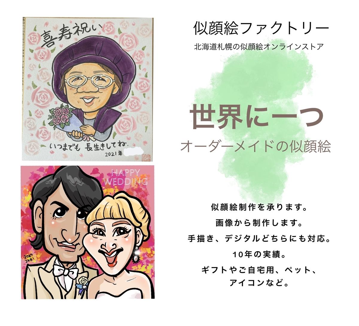 北海道札幌の似顔絵オンラインストア 似顔絵ファクトリー
