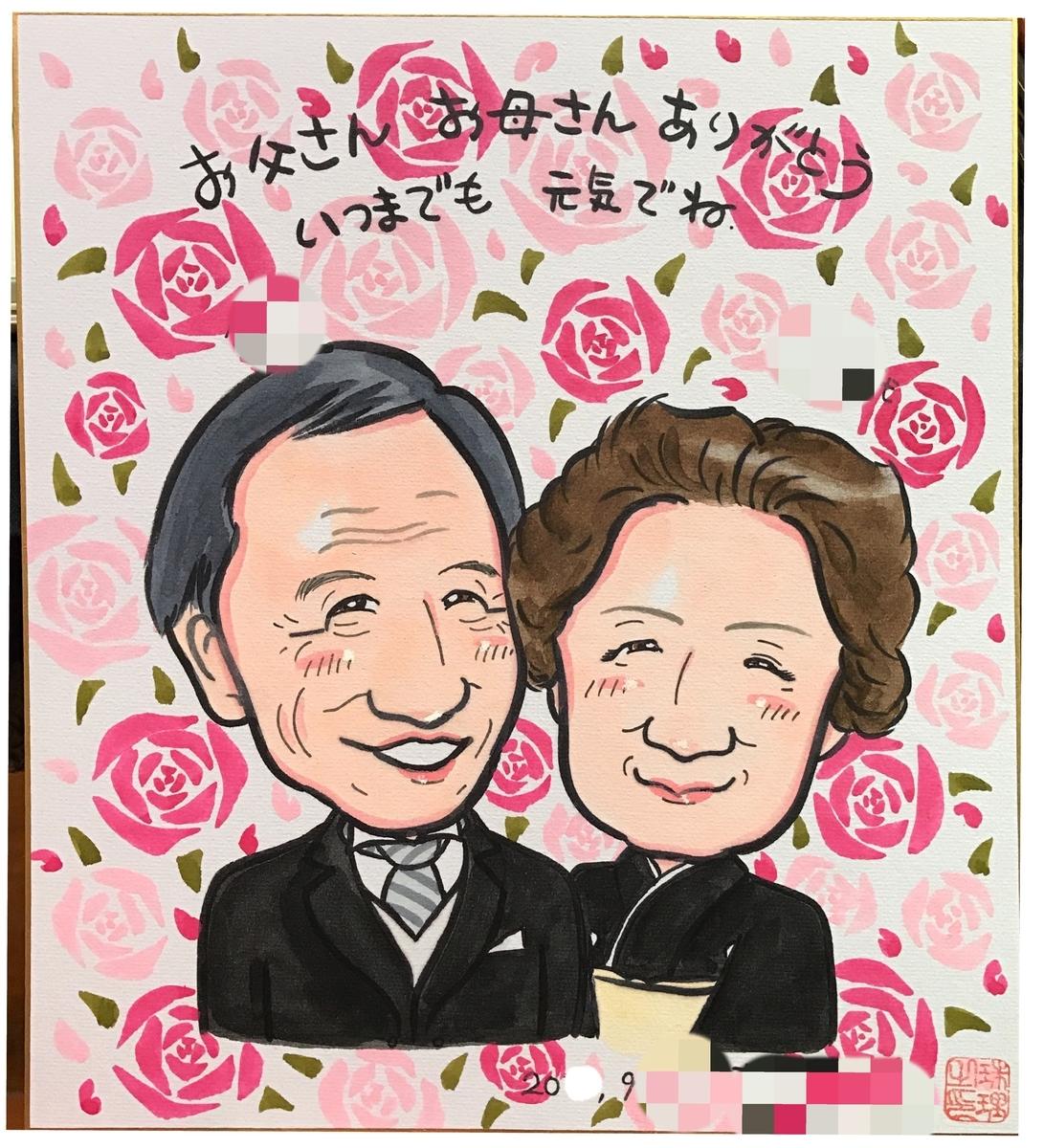 サンクスボード 北海道札幌の似顔絵作家高井じゅり 似顔絵ファクトリー