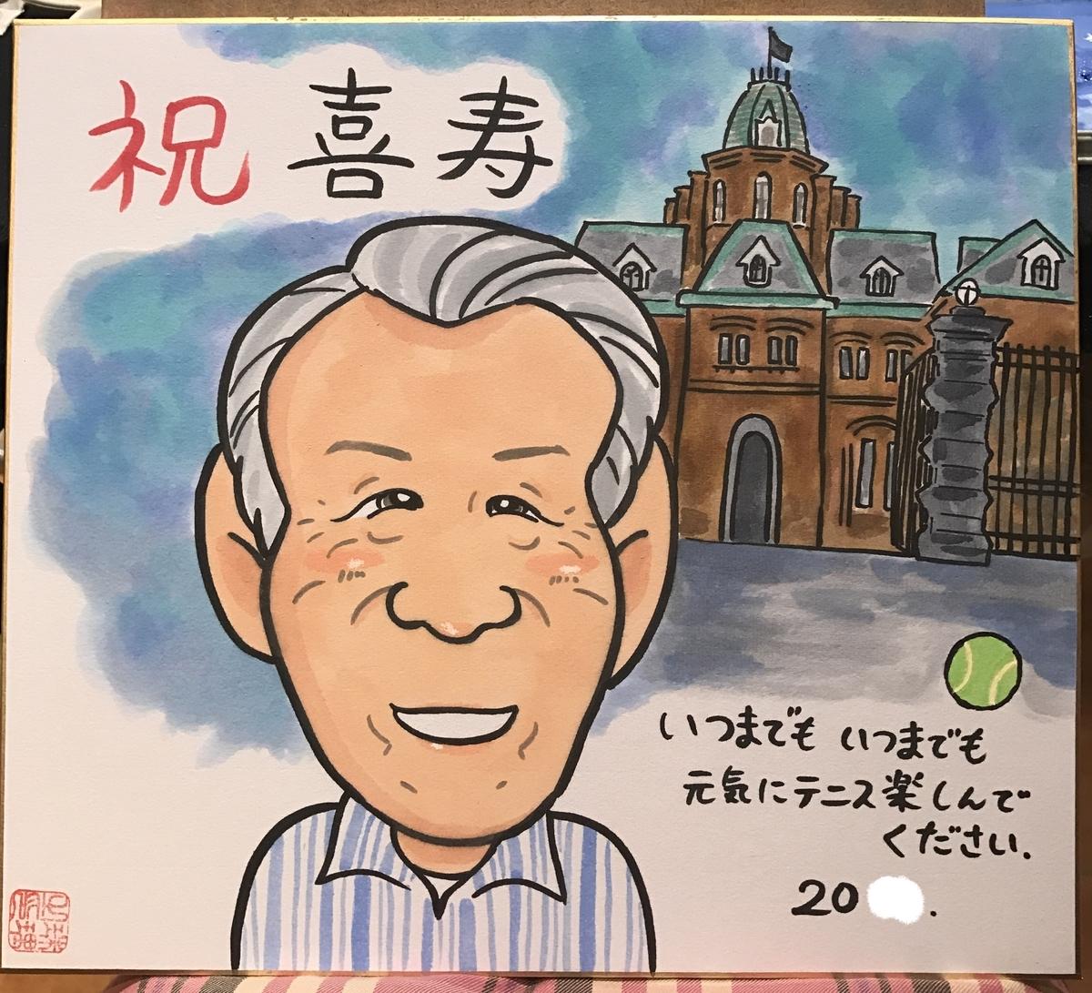 喜寿祝いの似顔絵 北海道札幌の似顔絵作家高井じゅり 似顔絵ファクトリー