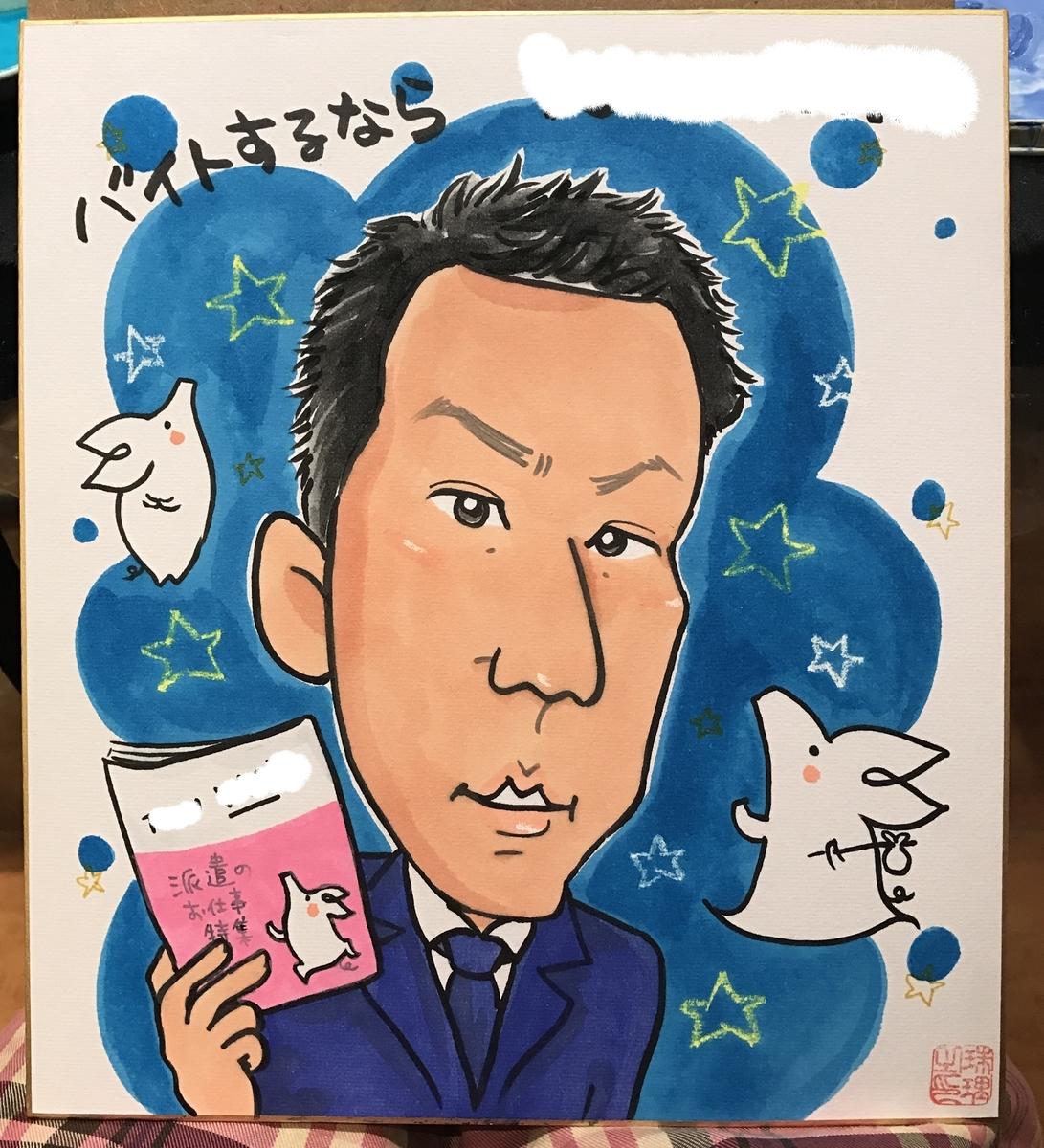 ギフト似顔絵 北海道札幌の似顔絵作家高井じゅり 似顔絵ファクトリー