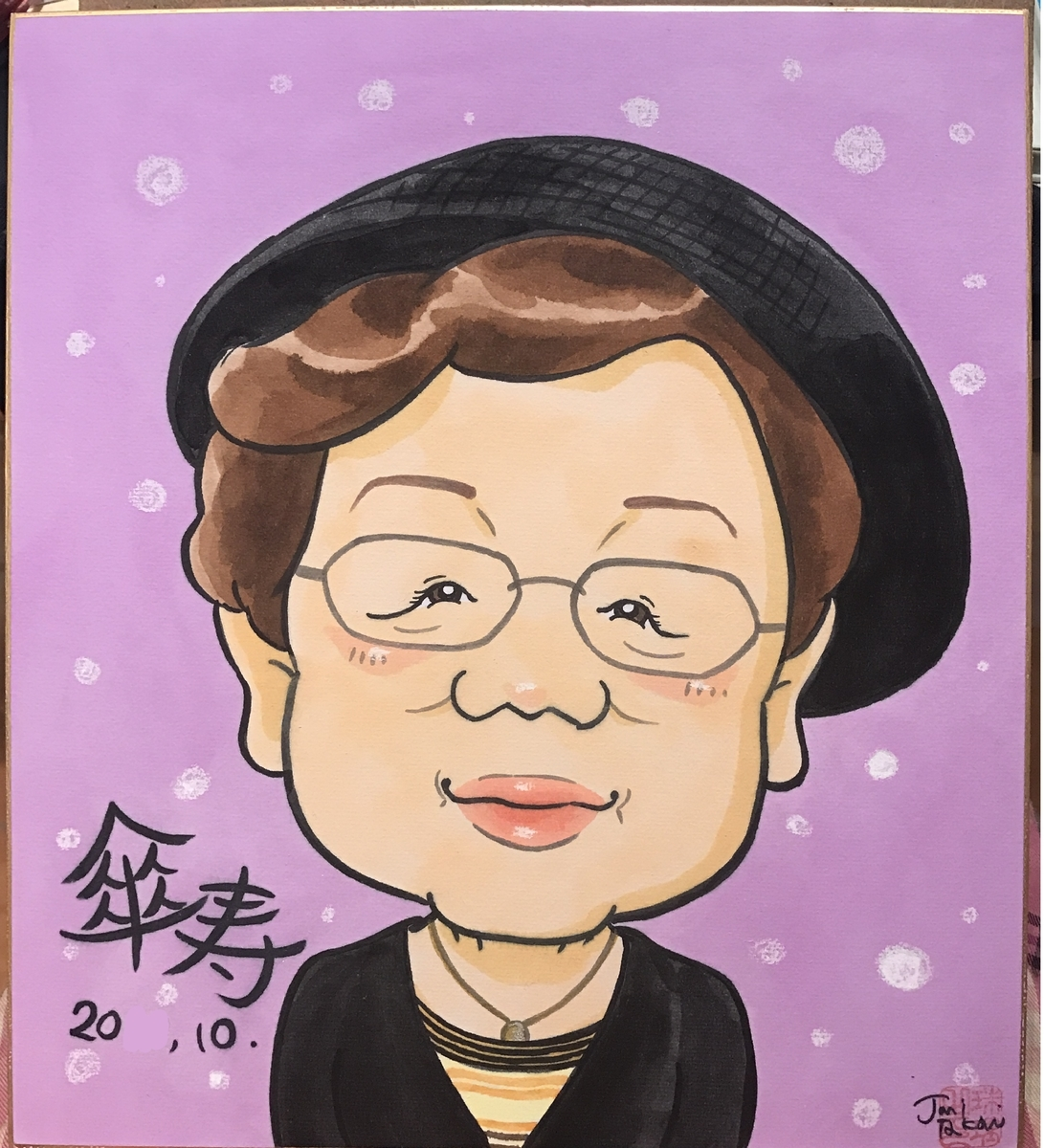 傘寿祝いの似顔絵 北海道札幌の似顔絵作家高井じゅり 似顔絵ファクトリー