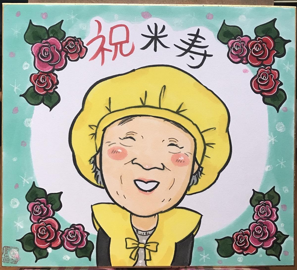 米寿祝い似顔絵 北海道札幌の似顔絵作家高井じゅり 似顔絵ファクトリー