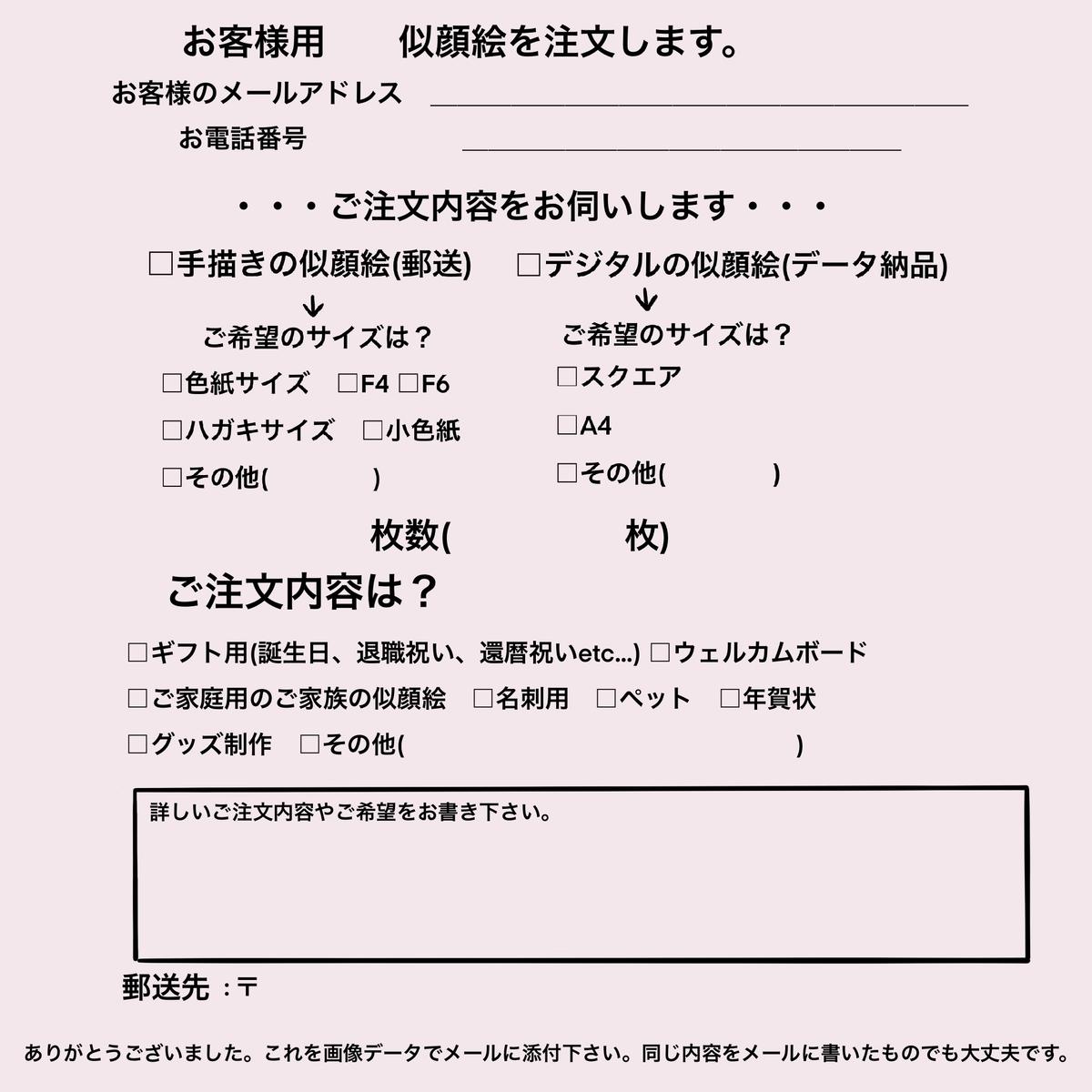 似顔絵注文表 北海道札幌の似顔絵作家高井じゅり 似顔絵ファクトリー