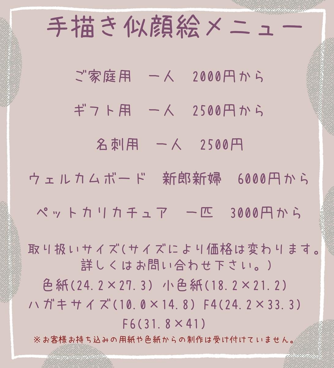 手描き似顔絵メニュー 北海道札幌の似顔絵作家高井じゅり 似顔絵ファクトリー
