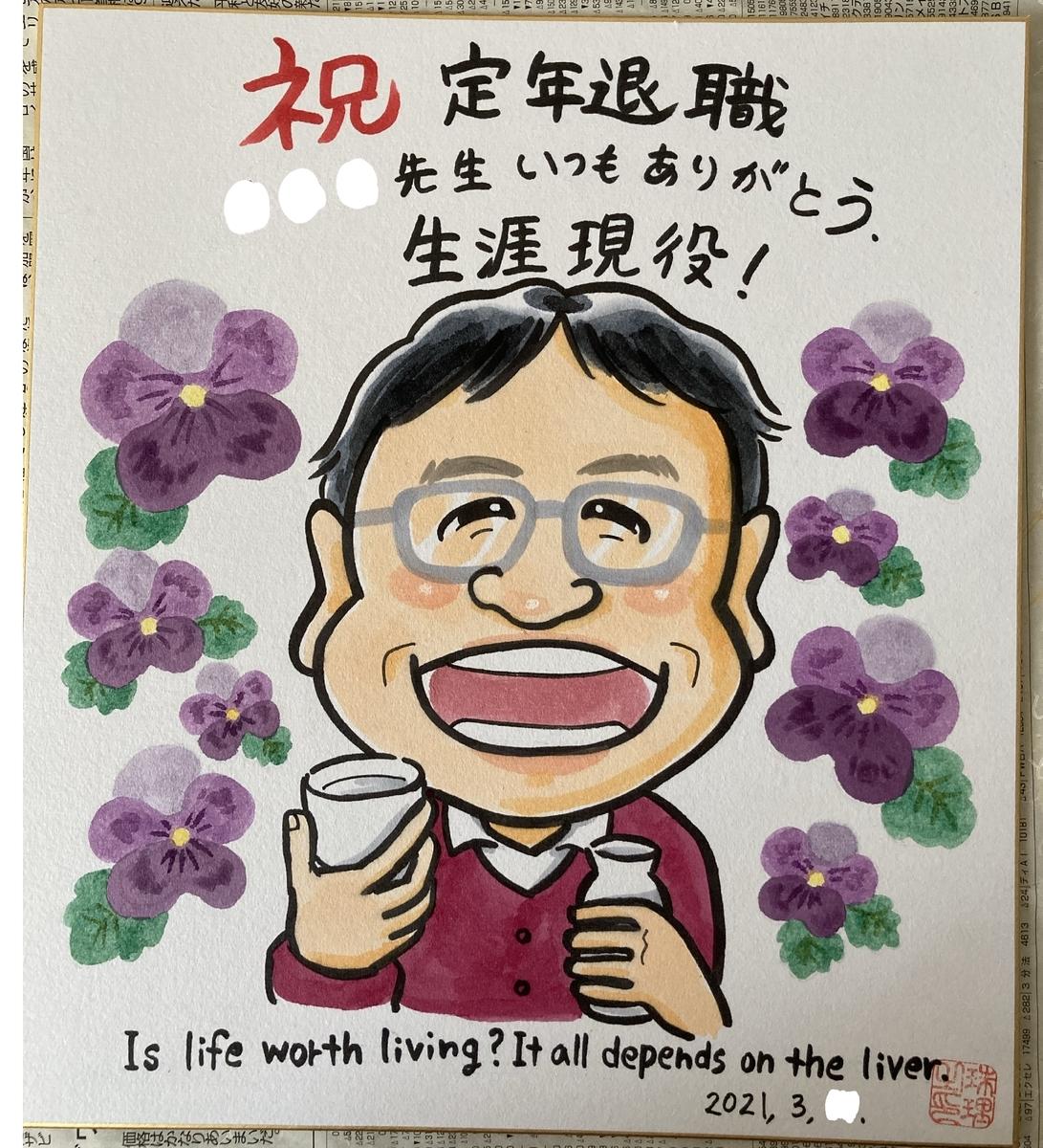 退職祝いの似顔絵ギフト 北海道札幌の似顔絵作家高井じゅり 似顔絵ファクトリー