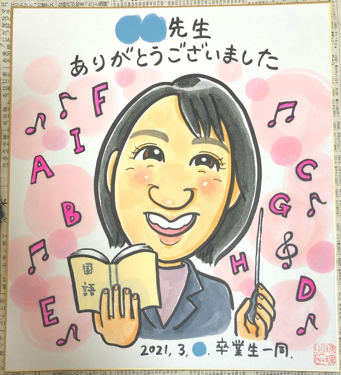 先生へ贈る卒業記念品の似顔絵 北海道札幌の似顔絵作家高井じゅり 似顔絵ファクトリー