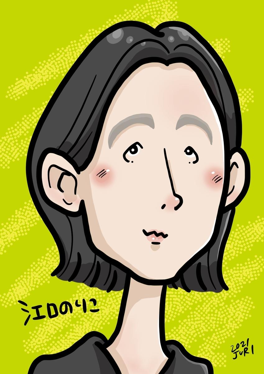 江口のり子の似顔絵 北海道札幌の似顔絵作家高井じゅり 似顔絵ファクトリー
