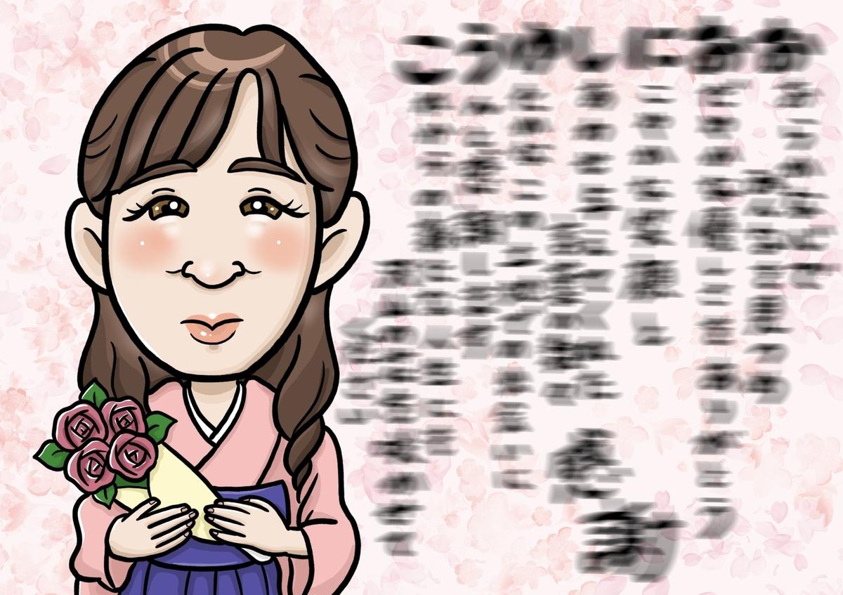 名前作文付き似顔絵ギフト 北海道札幌の似顔絵作家高井じゅり 似顔絵ファクトリー