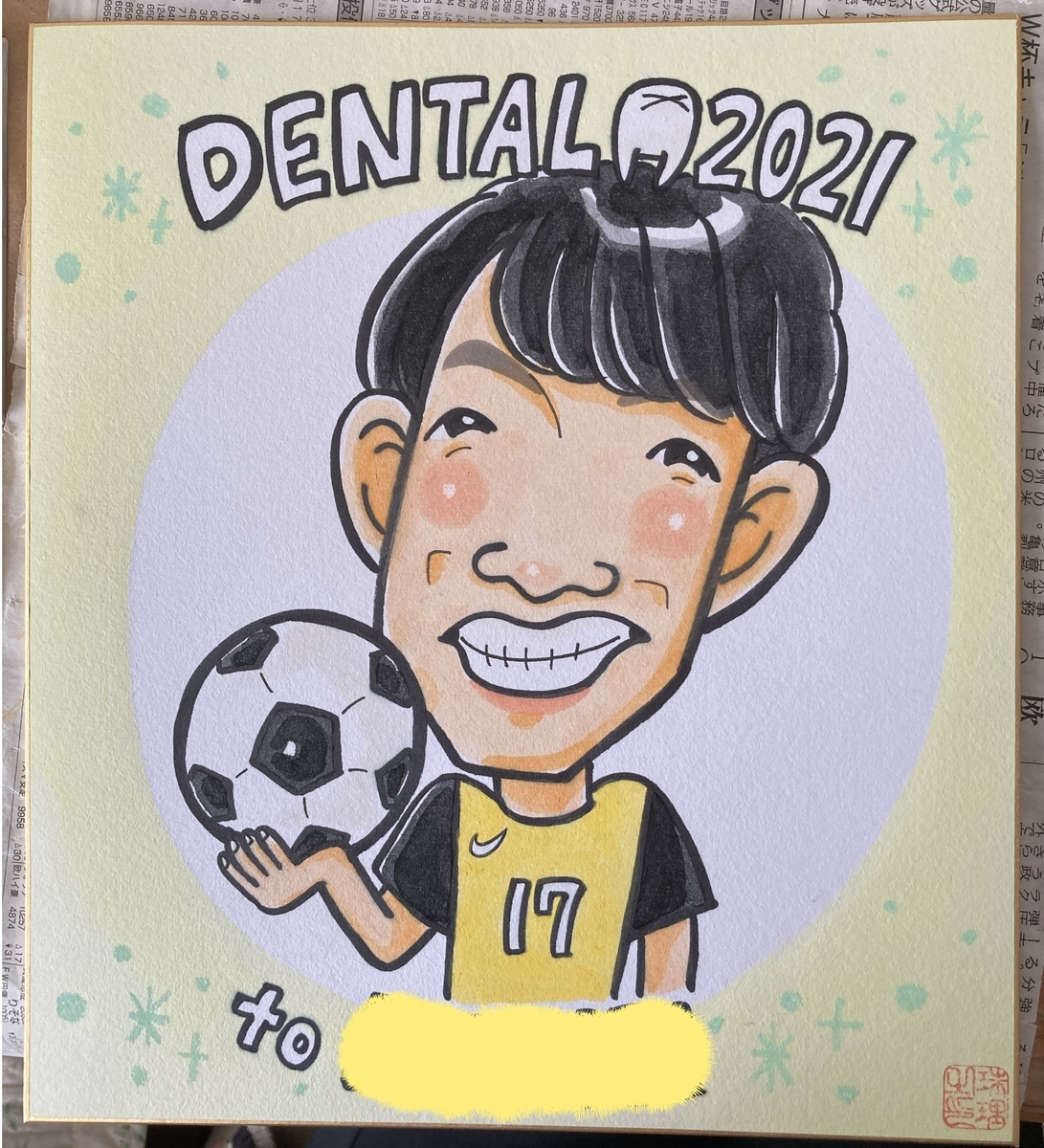 サッカー部引退の大学生へ贈る似顔絵 北海道札幌の似顔絵作家高井じゅり 似顔絵ファクトリー