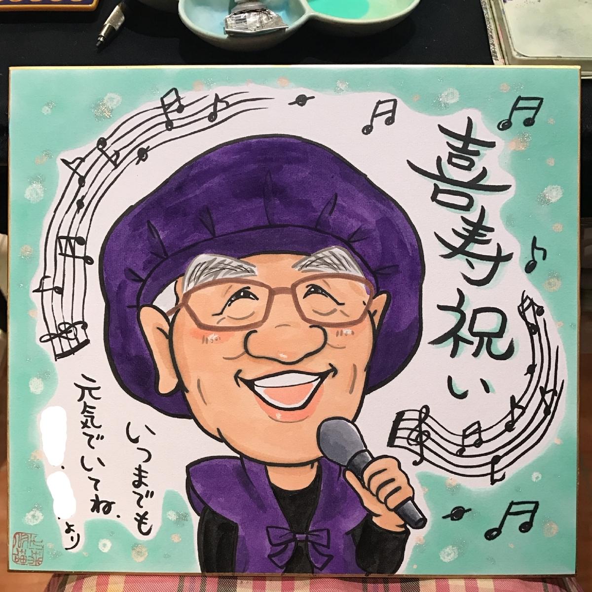 喜寿祝いの似顔絵ギフト 北海道札幌の似顔絵作家高井じゅり 似顔絵ファクトリー