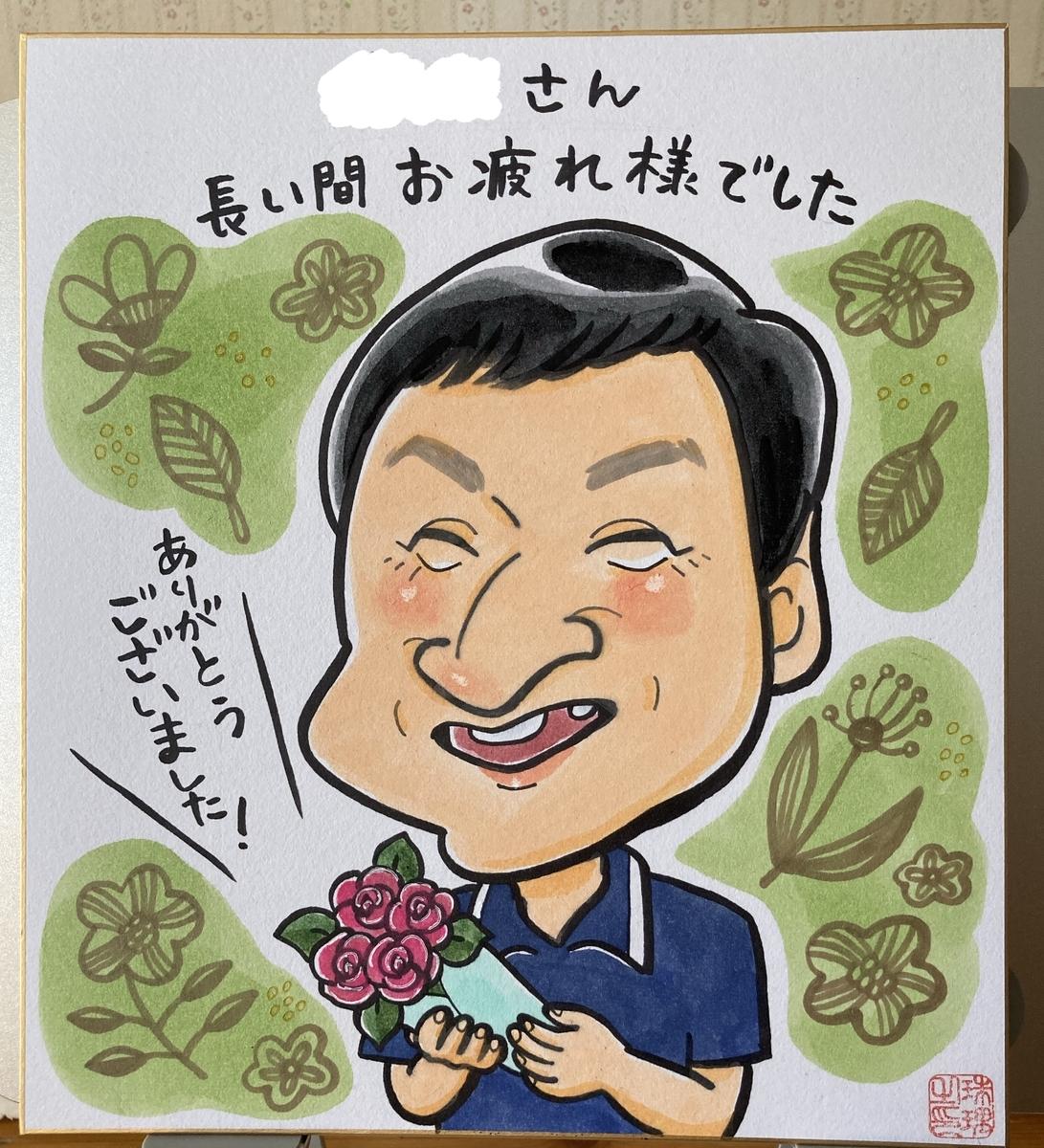 退職祝いの似顔絵 北海道札幌の似顔絵作家高井じゅり 似顔絵ファクトリー