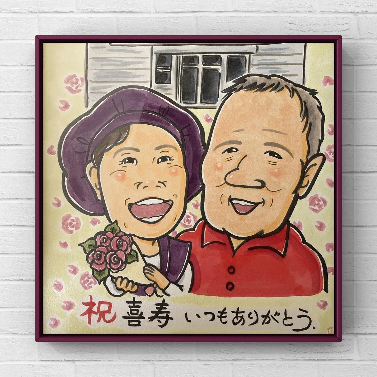 喜寿祝い 似顔絵 札幌 北海道 似顔絵ファクトリー 高井じゅり