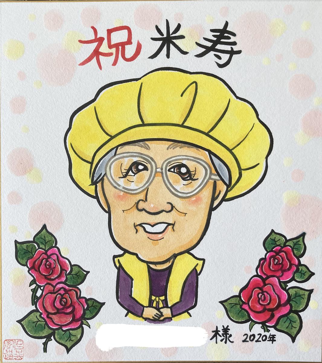 米寿祝の似顔絵、北海道札幌の似顔絵作家高井じゅり、似顔絵ファクトリー