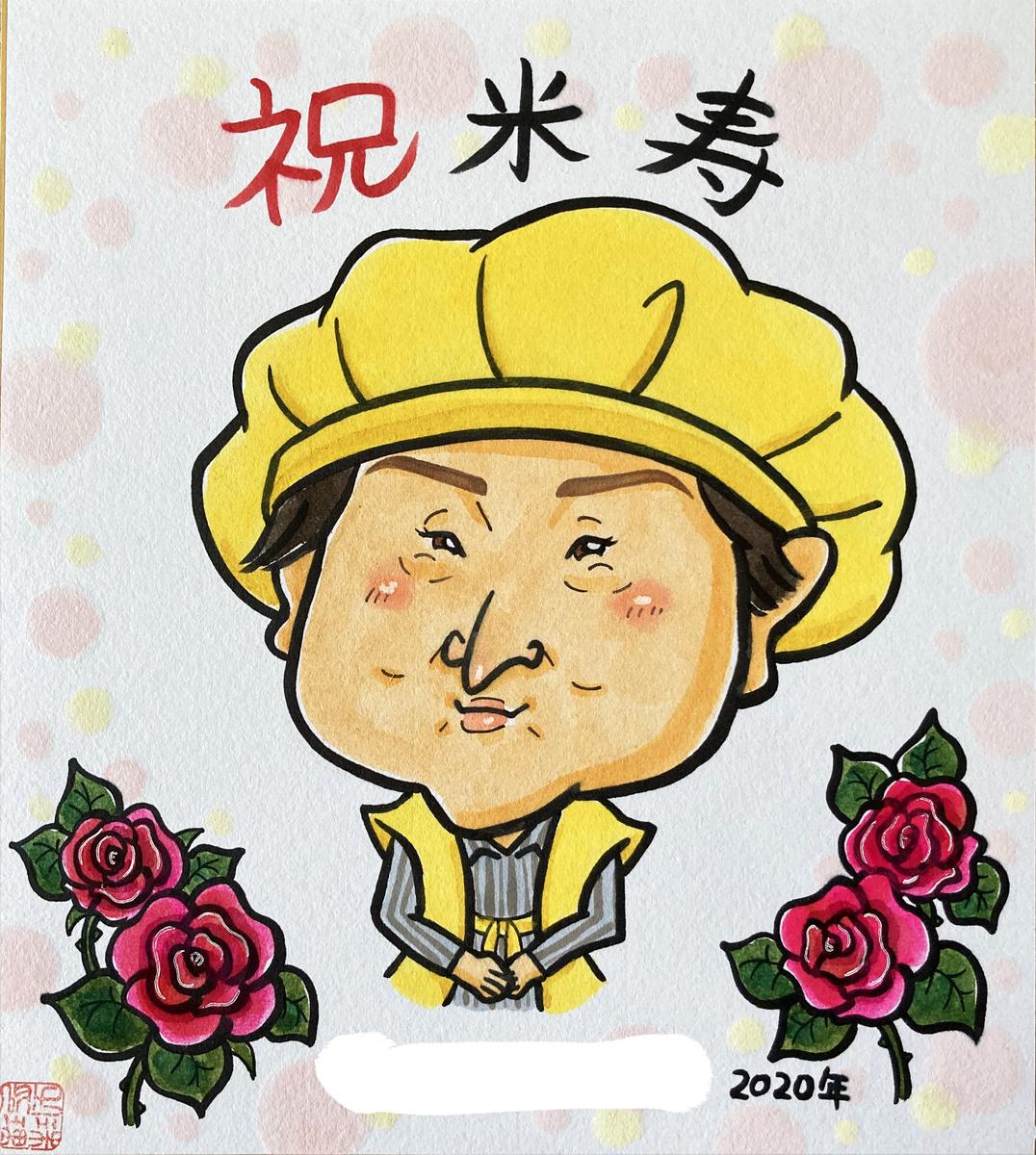 米寿祝の似顔絵ギフト、北海道札幌の似顔絵作家高井じゅり、似顔絵ファクトリー