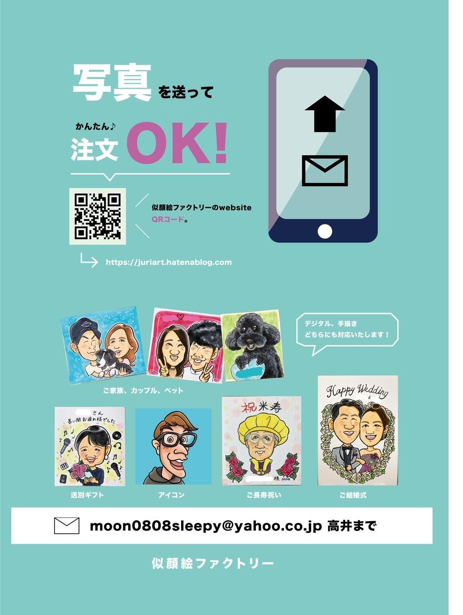 北海道札幌のオンライン似顔絵ストア「似顔絵ファクトリー」