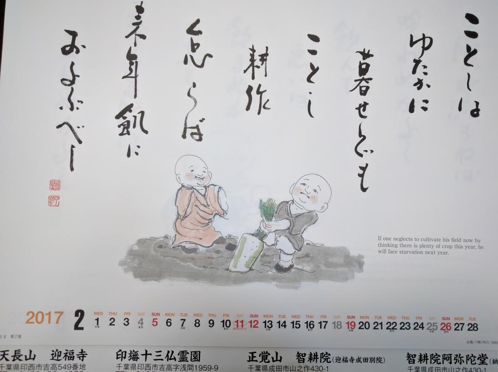 f:id:jusanbutsu:20170201125810j:plain