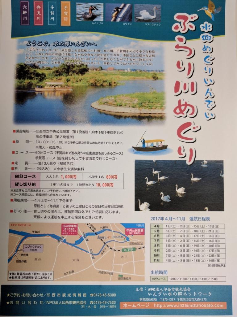 f:id:jusanbutsu:20170524114002j:plain