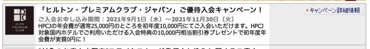 f:id:just_mf:20210920163119p:plain