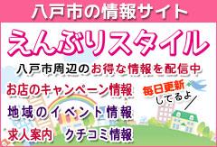 八戸・十和田・三沢の情報ポータルサイト【えんぶり style】