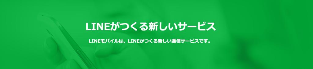 lineモバイルトップページ