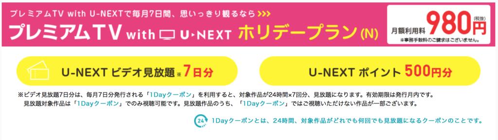 プレミアムTV with U-NEXT ホリデープラン